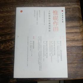 《惟砚作田》上海博物馆藏砚精粹