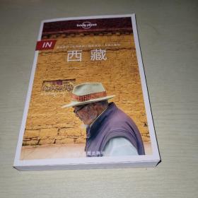 孤独星球 Lonely Planet 西藏 IN系列(2016年版)