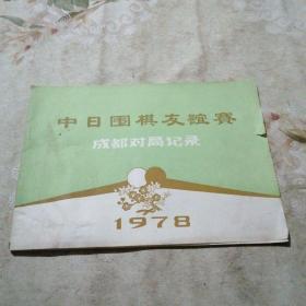 中日围棋友谊赛成都对局记录 1978