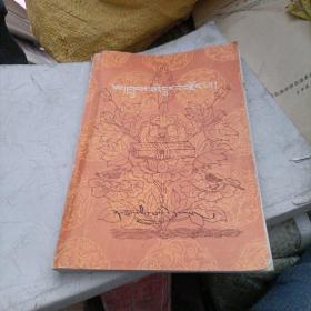 教派源流藏文