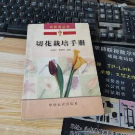 切花栽培手册——农技员丛书