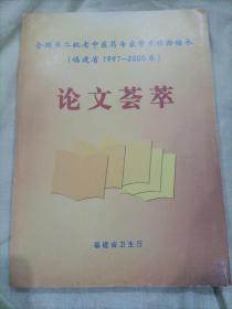 全国第二批老中医药专家学术经验继承福建省(1997~2000年)论文荟萃(内大量名家药方)