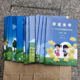 现货 珍爱生命-小学生性健康教育读本一至六年级全套12册