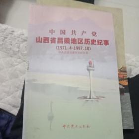 中国共产党山西省吕梁地区历史纪事(1971,4一1997,10)