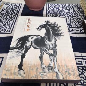 悲鸿遗韵:徐悲鸿南洋遗作画集