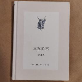 三案始末:新版中学图书馆文库
