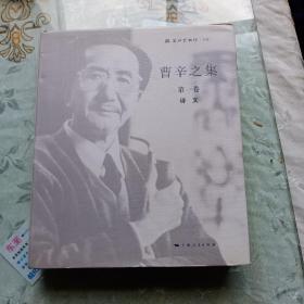 曹辛之集 第一卷 诗文