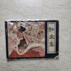 红文宴(镜花缘故事之十)
