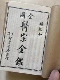 精校本 全图医宗金鉴 十册全   上海锦章书局
