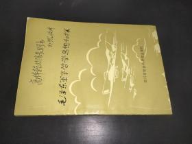 毛泽东军事哲学思想初探 签赠本