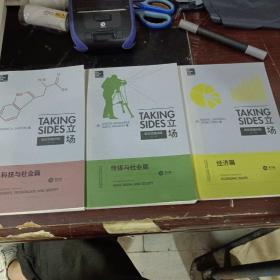 立场——辩证思维训练(第一辑)(Takng Sides系列)经济篇 传媒与社会篇 科技与社会篇(三本合售)