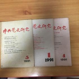 中共党史研究(1991.1/4/5)3本合售