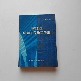 智能建筑弱电工程施工手册