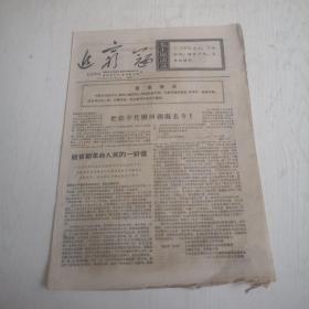 文革报纸 :追穷寇1967年北京增刊