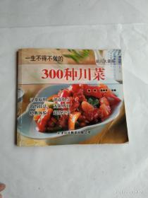 一生不得不做的300种川菜