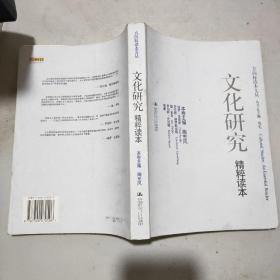 文化研究精粹读本(16开)