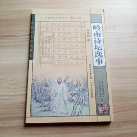 岭南文化知识书系·蕴庐文萃 岭南诗坛逸事(库存   1)