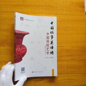 中学英语泛读丛书:中国故事英语讲  中国传统艺术【内页干净】