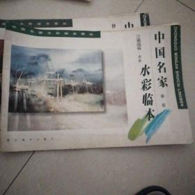 柳毅江南园林·水乡水彩临本
