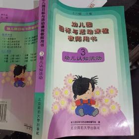 幼儿园目标与活动课程教师用书.3:幼儿认知活动