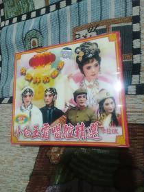 小白玉霜唱腔精选  卡拉OK(2VCD)
