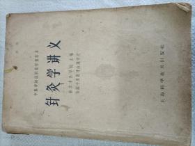 针灸学讲义(1965年)