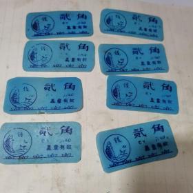 早期单位食堂贰角 菜票 饭票 8张(塑料的)