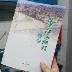 甘肃江河地理名录