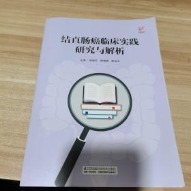 结直肠癌临床实践研究与解析(内页干净)