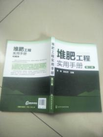 堆肥工程实用手册(第2版)   原版内有几页有点笔记