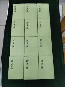 清史稿(全四十八册)