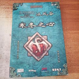 【游戏光盘】冰风谷 寒冬之心(简体中文版 1CD)