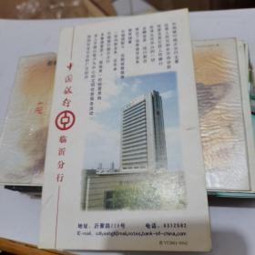 中国邮政明信片:中国银行临沂分行(实寄)