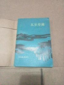 瓦尔登湖(1982年1版1印)