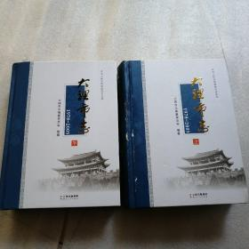 大理市志1978-200516开精装上下二册全(含光碟,上册书脊皱褶,有残如图)