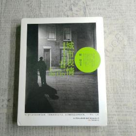 城市表情(增补版):19世纪至21世纪的都市摄影    <一版一印>