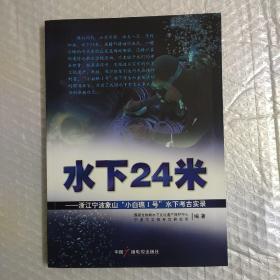 """水下24米:浙江宁波象山""""小白礁1号""""水下考古实录"""