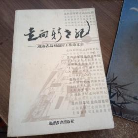 走向新世纪:湖南省期刊编辑工作论文集
