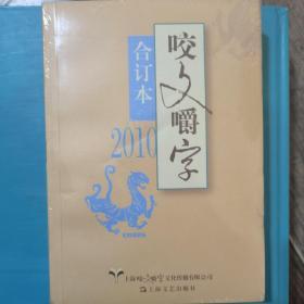 咬文嚼字(2010合订本)