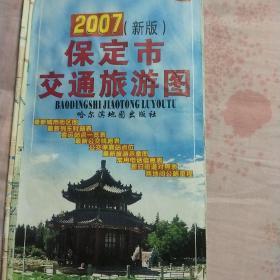 2007保定市交通旅游图