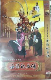 西游记后传 DVD
