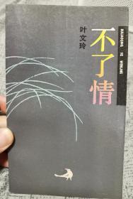 (散文丛书) 著名作家 叶文玲签名本《不了情》,一版一印,仅印2500册。