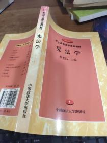 宪法学1   32开
