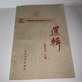 逻辑(中国逻辑与语言函授大学教材)