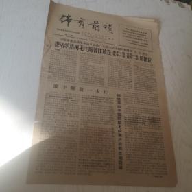 文革报纸 体育前哨 1967年,第二期