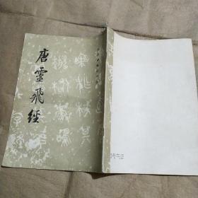 唐灵飞经(历代碑帖法书选)
