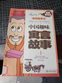中国趣味寓言故事1:课间爆笑王