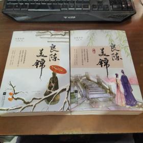 良陈美锦·终章(全2册)+良陈美锦·终章(全2册)四本合售