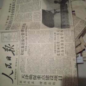 人民日报1994.3.28(1-8版)
