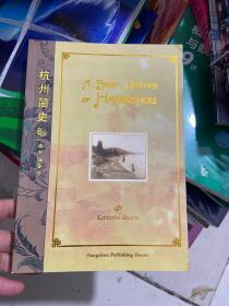 杭州简史(英文版)